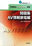 家電製品アドバイザー資格 問題集 AV情報家電編