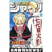 週刊少年ジャンプ 8月新刊NEWS! (ジャンプコミックスDIGITAL)