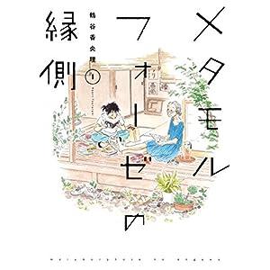 メタモルフォーゼの縁側(1) (カドカワデジタルコミックス) [Kindle版]