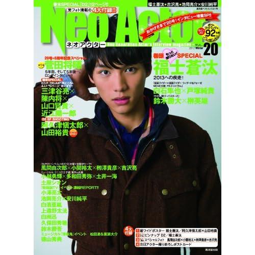 NEO ACTOR(ネオアクター) VOL.20 (廣済堂ベストムック)