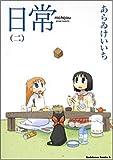 日常 2 (角川コミックス・エース 181-2)のサムネイル