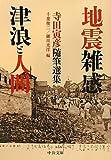地震雑感/津浪と人間 - 寺田寅彦随筆選集 (中公文庫)