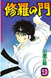 修羅の門(9) (月刊マガジンコミックス)