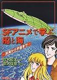 SFアニメで学ぶ船と海―深海から宇宙まで