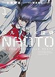 ペルソナ×探偵NAOTO (1) (電撃コミックスNEXT)