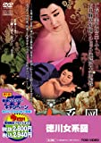 徳川女系図【DVD】
