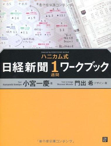 ハニカム式 日経新聞1週間ワークブック