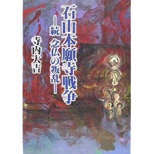 石山本願寺戦争―続念仏の叛乱