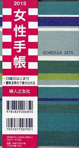 女性手帳(プラネテ緑) 2015年版