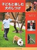 子どもと楽しむ犬のしつけ