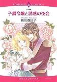 子爵令嬢と誘惑の夜会 (エメラルドコミックス ロマンスコミックス)