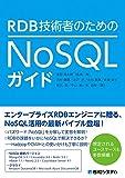 RDB技術者のためのNoSQLガイド -