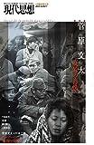 現代思想 2015年4月臨時増刊号 総特集◎菅原文太 -反骨の肖像