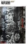 現代思想 2015年4月臨時増刊号 総特集◎菅原文太 -反骨の肖像-