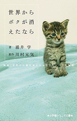 世界からボクが消えたなら: 映画「世界から猫が消えたなら」 キャベツの物語