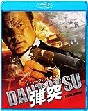 弾突 DANTOTSU [Blu-ray]
