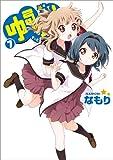 ゆるゆり: 7 (百合姫コミックス)