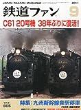 鉄道ファン 2011年 09月号 [雑誌]