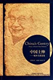 Chinas GentryEssays in Rural-Urban Relations (Chinese Edition)