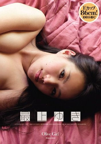 Olive Girl 最上ゆき Air control [DVD]