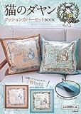 猫のダヤン クッションカバーセットBOOK