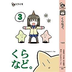 ����ȂǁB Vol.3 (�Ȃ��ݕ���)