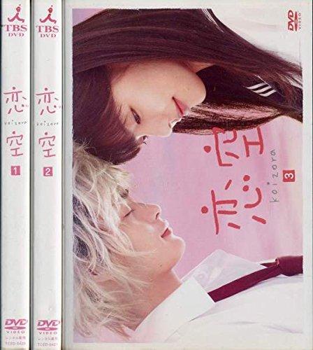 恋空  全3巻セット [マーケットプレイスDVDセット商品]