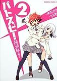 バトスピ! 私たちバトルスピリッツ部ですっ☆ (2) (角川コミックス・エース 224-3)
