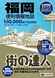 街の達人福岡便利情報地図