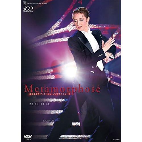 凰稀かなめ ディナーショー Metamorphose ―メタモルフォーゼ― [DVD]をAmazonでチェック!