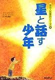 星と話す少年 (韓国人気童話シリーズ4) (韓国人気童話シリーズ (4))