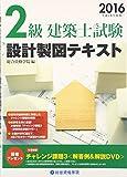 2級建築士試験設計製図テキスト〈2016(平成28年度版)〉
