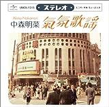 ムード歌謡 ~歌姫昭和名曲集~(通常盤)