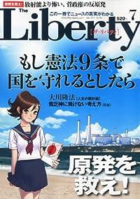 The Liberty (ザ・リバティ) 2011年 07月号 [雑誌]