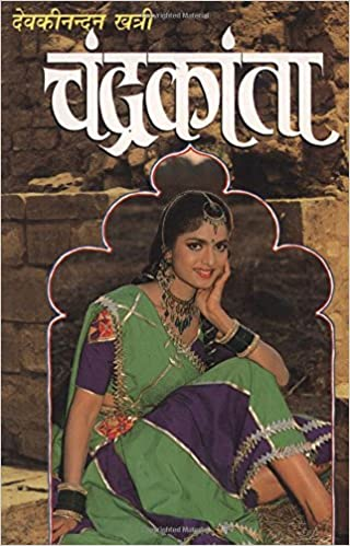 Best Hindi Novels That Everyone Should Read : Chandrakanta