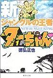 新ジャングルの王者ターちゃん 1 (集英社文庫 と 20-12)
