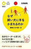 なぜ飼い犬に手をかまれるのか 動物たちの言い分 (PHPサイエンス・ワールド新書)
