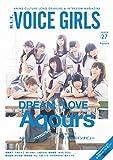 B.L.T.VOICE GIRLS Vol.27