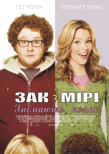 Zack and Miri Make A Porno 11 x 17 Movie Poster - Ukrainian Style A