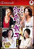 近親相姦 訳あり親子 総集編2 エマニエル [DVD]