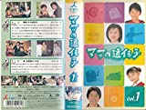 ママの遺伝子(1) [VHS]