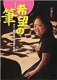 希望の筆 (感動ノンフィクションシリーズ)