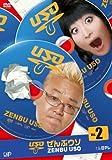 ぜんぶウソ VOL.2 [DVD]