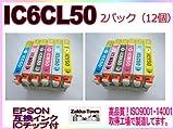 [ZAZブランドオリジナル] IC6CL50 2パックセット (6色×2パック=合計12個) 個別包装 (EPSON 互換インク ICチップ付き残量表示可能)
