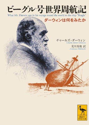 ビーグル号世界周航記――ダーウィンは何をみたか (講談社学術文庫)