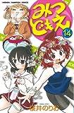 みつどもえ 14 (少年チャンピオン・コミックス)