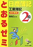 日商簿記2級とおるゼミ工業簿記 改訂新版