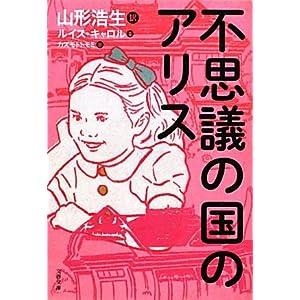 不思議の国のアリス文春文庫