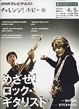 趣味工房シリーズ NHKテレビテキスト チャレンジ!ホビー めざせ!ロックギタリスト 2010年4月~5月 (趣味工房シリーズ NHKチャレンジ!ホビー)