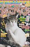 ねこぱんち 72(猫の目号) (にゃんCOMI廉価版コミック)